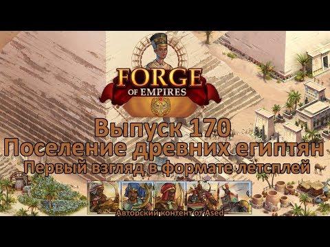 Forge Of Empires Выпуск 170 (первый обзор культурного поселения древних египтян)