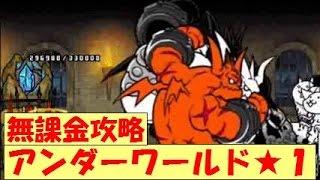 無課金攻略!!アンダーワールド!星1【闇へと続く地下道】にゃんこ大...