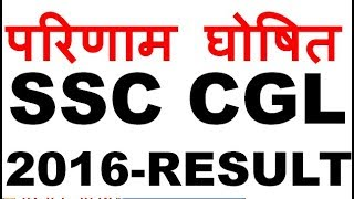 परिणाम घोषित -SSC CGL 2016 FINAL RESULT ANNOUNCED -OFFICIAL NOTIFICATION