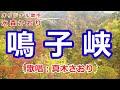 鳴子峡(水森かおり)唄/真木さおり