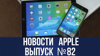 Новости Apple №82 Apple выпустила GM-версию iOS 9 и также первую публичную 9.1 и многое другое