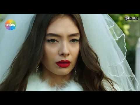 Два лица Стамбула - Твой сын и твоя невестка будут самыми счастливыми (50 серия ФИНАЛ).