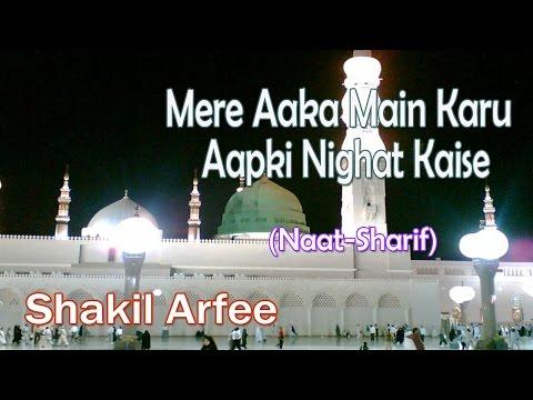 Mere Aaka Main Karu Aapki Nighat Kaise || New Naat Sharif || Shakil Arfee [HD]