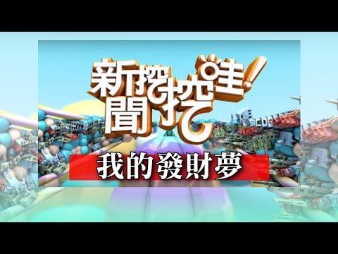 新聞挖挖哇:我的發財夢 20190130 陳揮文 狄志偉 馬在勤 小CALL 林姿佑