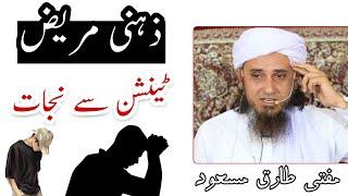 Zahni mareez by Mufti Tariq Masood HD video Bayan 2018