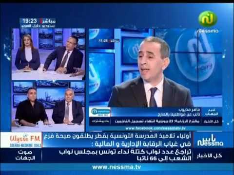مواطن من الجالية التونسية بقطر: يوجد من يستغل المدرسة التونسية بقطر لممارسة أنشطة سياسية