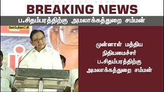 Breaking news | ப.சிதம்பரத்திற்கு அமலாக்கத்துறை சம்மன்