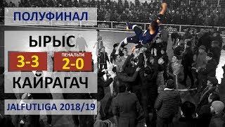 Полуфинал I ЫРЫС - КАЙРАГАЧ l Жалфутлига l Futsal l Премьер Дивизион l сезон 2018-2019 l