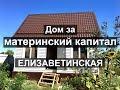 Стница Елизаветинская. Дом за материнский капитал! Реальный отзыв хозяйки