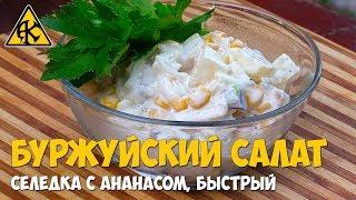 """Салат """"Буржуйский"""": ананас и селёдка, быстрое приготовление"""