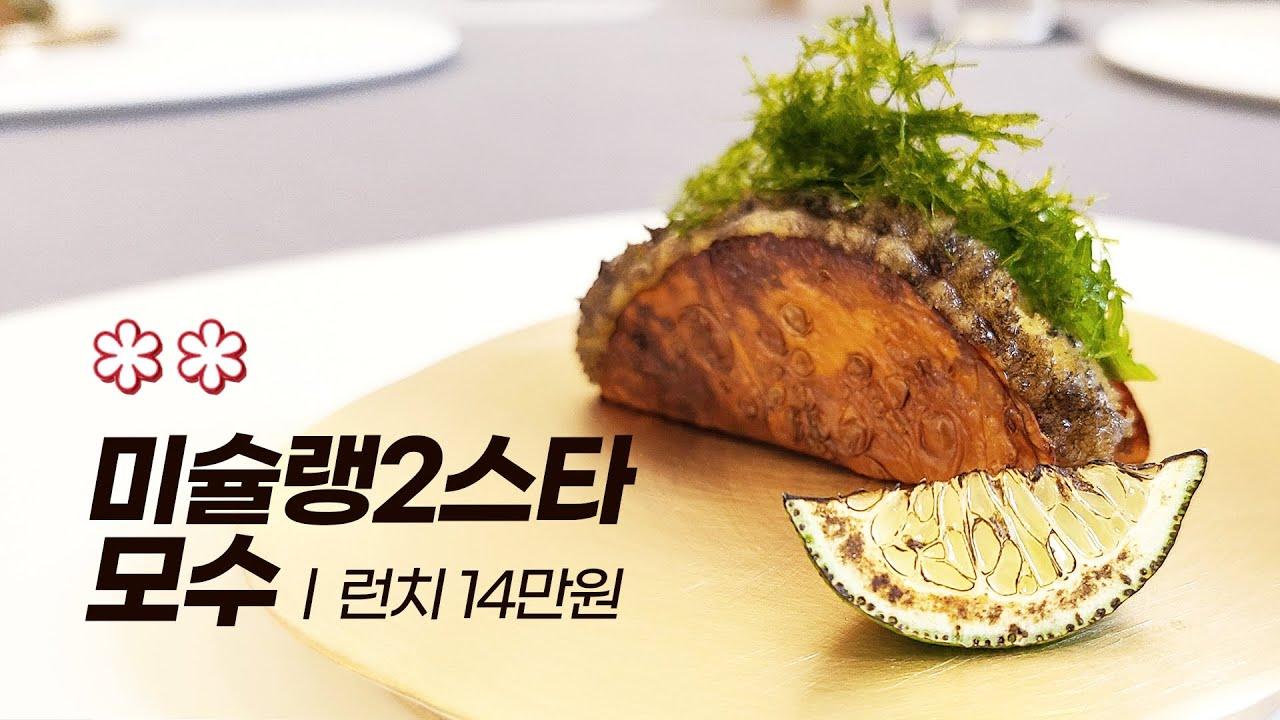 서울 미슐랭 2스타 - 한남동 모수에 다녀왔습니다. Mosu Seoul