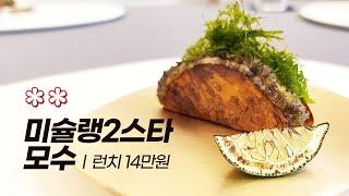 서울 미슐랭 2스타 식당 - 한남동 모수 Mosu Se…