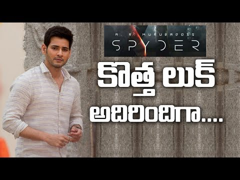 Mahesh Babu''s new look from Spyder is superb || #Spyder || #MaheshBabu || Indiaglitz Telugu