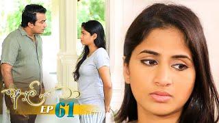 Aaliya | Episode 61 - (2021-06-28) | ITN Thumbnail