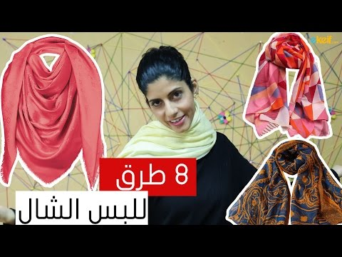 8 طرق لفات شال ways to wear a scarf