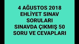 4 AĞUSTOS 2018 EHLİYET SINAV SORULARI SINAVDA ÇIKMIŞ 50 SORU VE CEVAPLARI