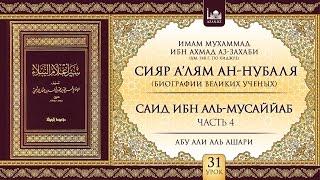 «Сияр а'лям ан-Нубаля» (биографии великих ученых). Урок 31. Саид ибн аль-Мусаййаб, ч 4   www.azan.kz
