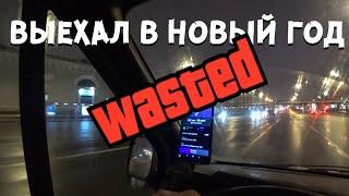 Работа в новогоднюю ночь / Яндекс грузовой / Дядя Вова