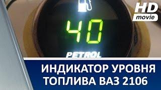 fuel level indicator / Индикатор уровня топлива 2106. Погашен  0