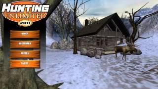 Hunting Unlimited 2011 №1-перші кроки у мисливстві