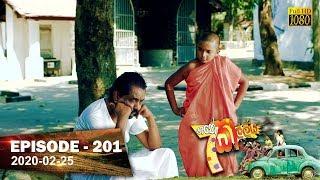 Hathe Kalliya | Episode 201 | 2020- 02- 25 Thumbnail