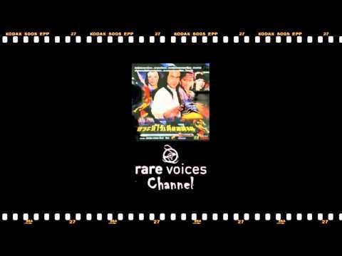 เพลงหนังจีนเนื้อไทย ♫ กระบี่ไร้เทียมทาน (PM5)