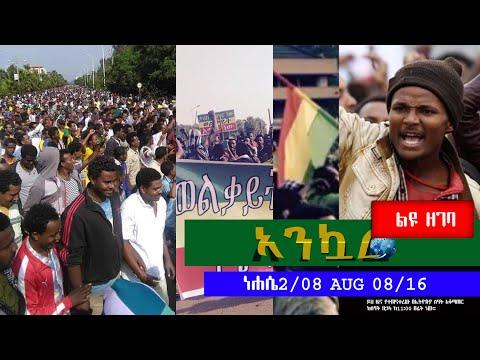 Ethiopia - Ankuar : አንኳር - Ethiopian Daily News Digest (Ethiopia Protests Special) | August 8, 2016