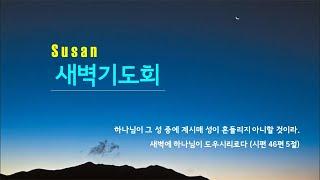 수산교회 8월 27일  새벽기도회