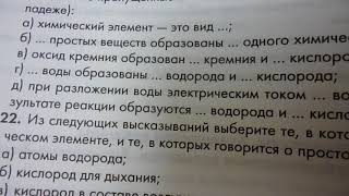 Гдз по химии 8 класс, номер 1-21 кузнецова, лёвкин, §1.