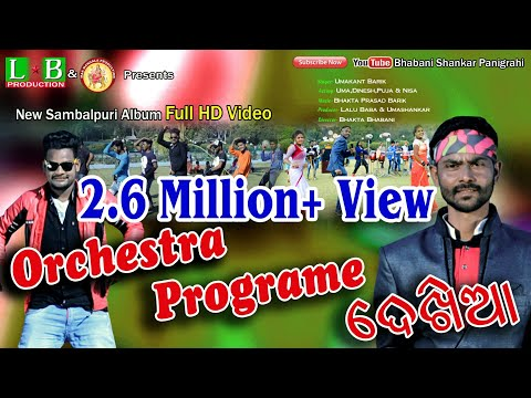 Orchestra Programe Dekhiaa, New Sambalpuri HD Video, Singer-Umakant Barik, Director-Bhakta Bhabani
