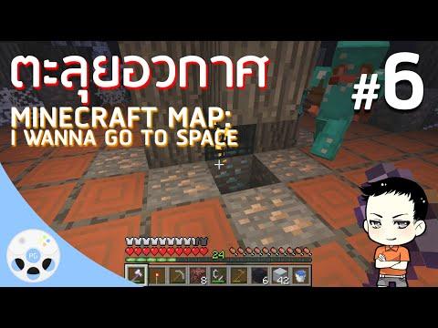 Minecraft ตะลุยอวกาศ #6 - เห็นดาวไม้ไหม