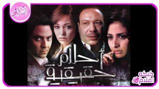 ( فلم احلام حقيقة ) فلم رعب مصري