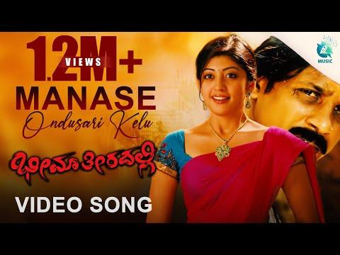 Bheema Theeradalli | Manase Ondu Sari Kelu | Video Song HD | Duniya Vijay, Pranitha Subhash