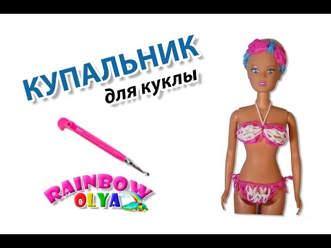Как сплести из резинок купальник для куклы