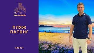 Недвижимость на Пхукете Купить квартиру на Пхукете у пляжа Патонг Пляж Патонг Пляжи Пхукета