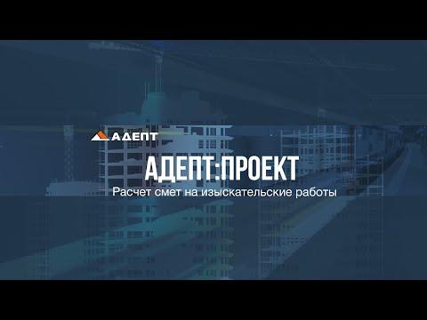 Расчет смет на изыскательские работы в программе Адепт:Проект