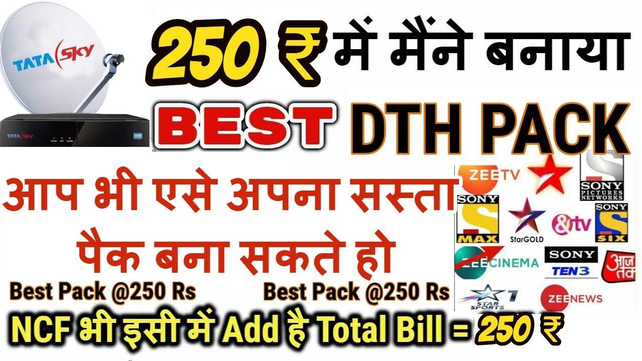 250 Rs में Tata Sky का Pack बनायें | Channels + Network Fee = 250 Rs | As  Per Trai New DTH Rule