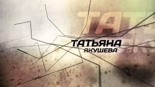 Трейлер Дима и Таня 21.09.13