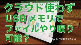 クラウドストレージを使わずにiPad/iPhoneとパソコン間のファイルのやりとり:Omars USBライトニングメモリー#2 screenshot 5