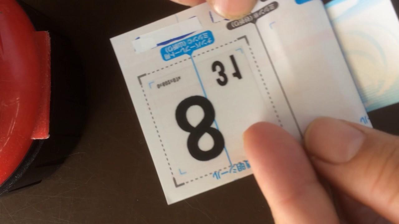 車 検証 シール 貼り 方 車検のシール(車検標章)の貼り方や取り扱い方法。手元にない場合は...