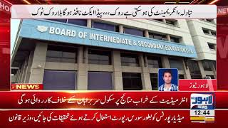 BISE Lahore to take action against school heads on poor performance