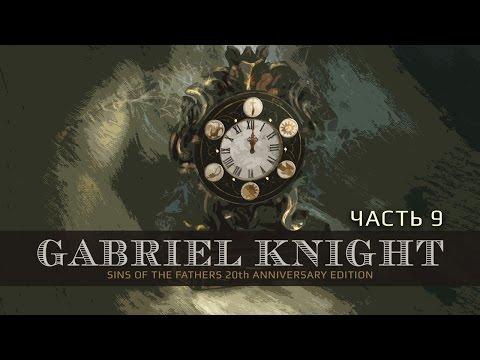 Gabriel Knight: Sins of the Fathers 20th Anniversary Edition - Настоящий квест начался! Часть 9