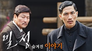 [#1] 영화 '밀정' 삭제된 장면, 비하인드 스토리_…