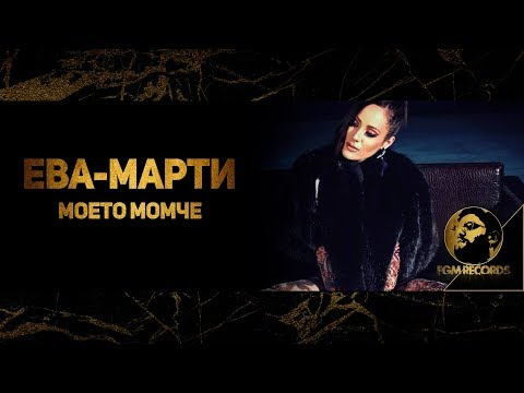 EVA-MARTY - MOETO MOMCHE (Official video, 2017) / Ева-Марти - Моето момче