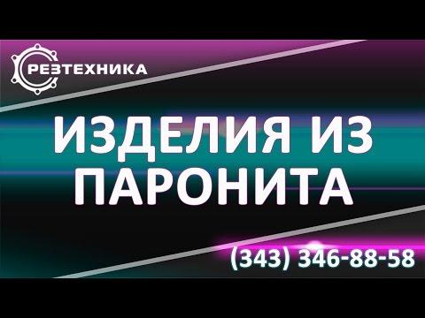 Паронитовые прокладки  Воронеж. Доставка и изготовление!