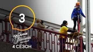 Від пацанки до панянки. Выпуск 3. Сезон 4 – 02.03.2020