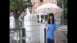 2013蘭陽女中第65屆自創畢業歌-詩雨MV [ HD高畫質 字幕]
