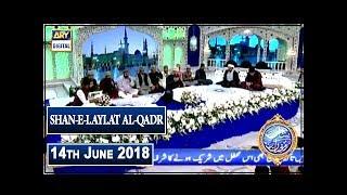 Shan-e-Laylat al-Qadr – (Special Transmission ) Naat by Zulfiqar Ali Hussaini – 14th June 2018