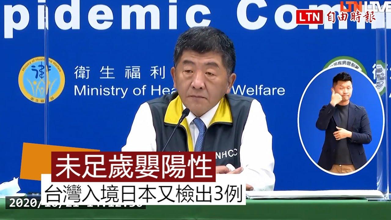 日本又檢出3例台灣人入境武肺陽性 最小為未足歲男嬰