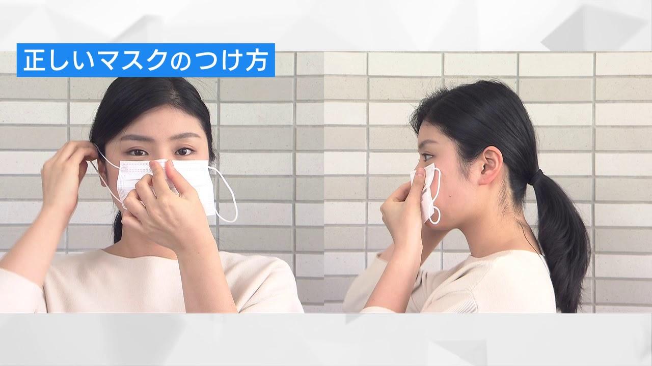 付け方 不織布 マスク